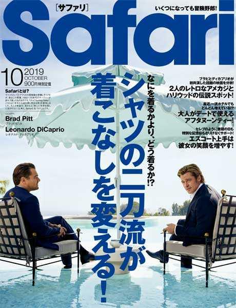 Safari 2019年10月 192号