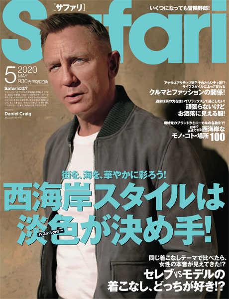 Safari 2020年5月 199号