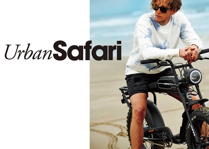 欲しいと思ったら、今すぐ『Safari Lounge』へ!買いどき!Urban Safari 02. アウトドアアイテム