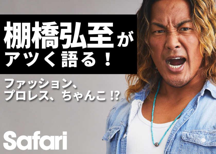 【動画】プロレスラー棚橋が『Safari』公式YouTubeチャンネルに登場!