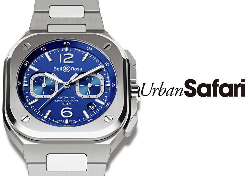 機能美と都会的センスを纏った〈ベル&ロス〉。さりげな個性出しに効く洗練ブルーの四角時計。