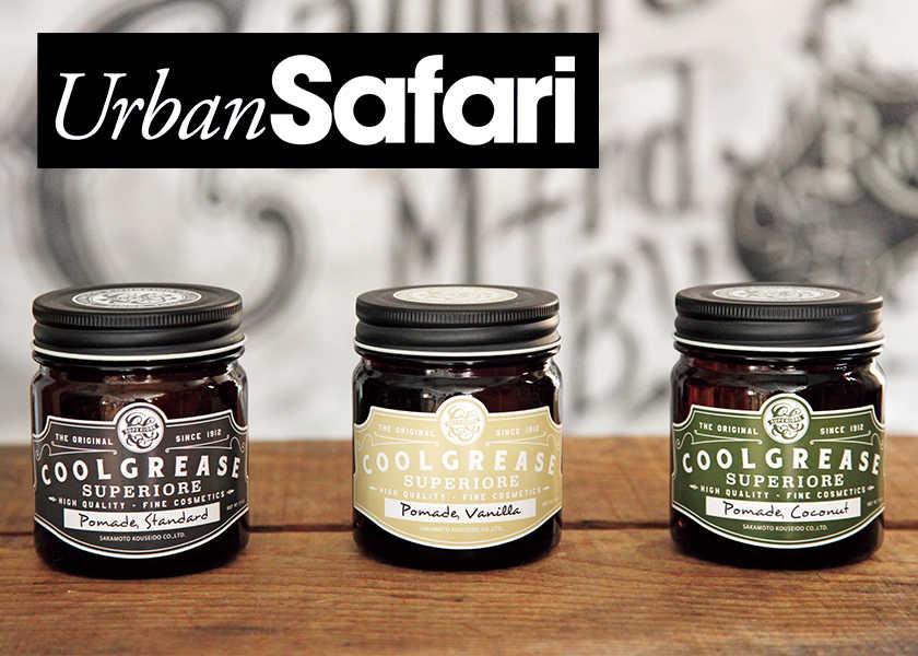 欲しいと思ったら、今すぐ『Safari Lounge』へ!買いどき!Urban Safari  ひと味違うアイテムで 身嗜みにこだわりを。