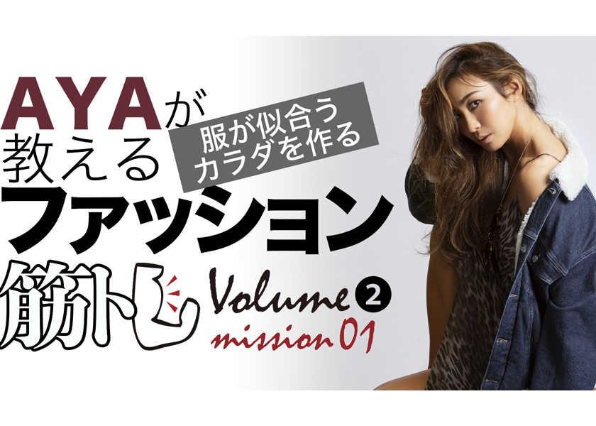 """クロスフィットトレーナー""""AYA""""が教えるデイリー筋トレ Vol.2-①"""