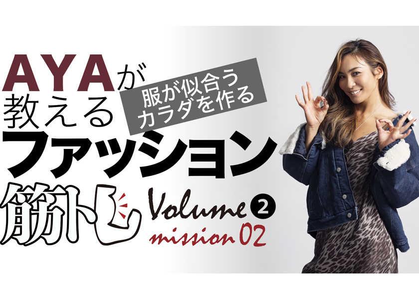 """クロスフィットトレーナー""""AYA""""が教えるデイリー筋トレ Vol.2-②"""