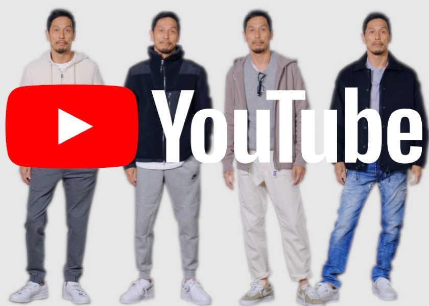 YouTubeチャンネル新作動画!【40代必見!】快適パンツの上手な合わせ方をわかりやすく解説!