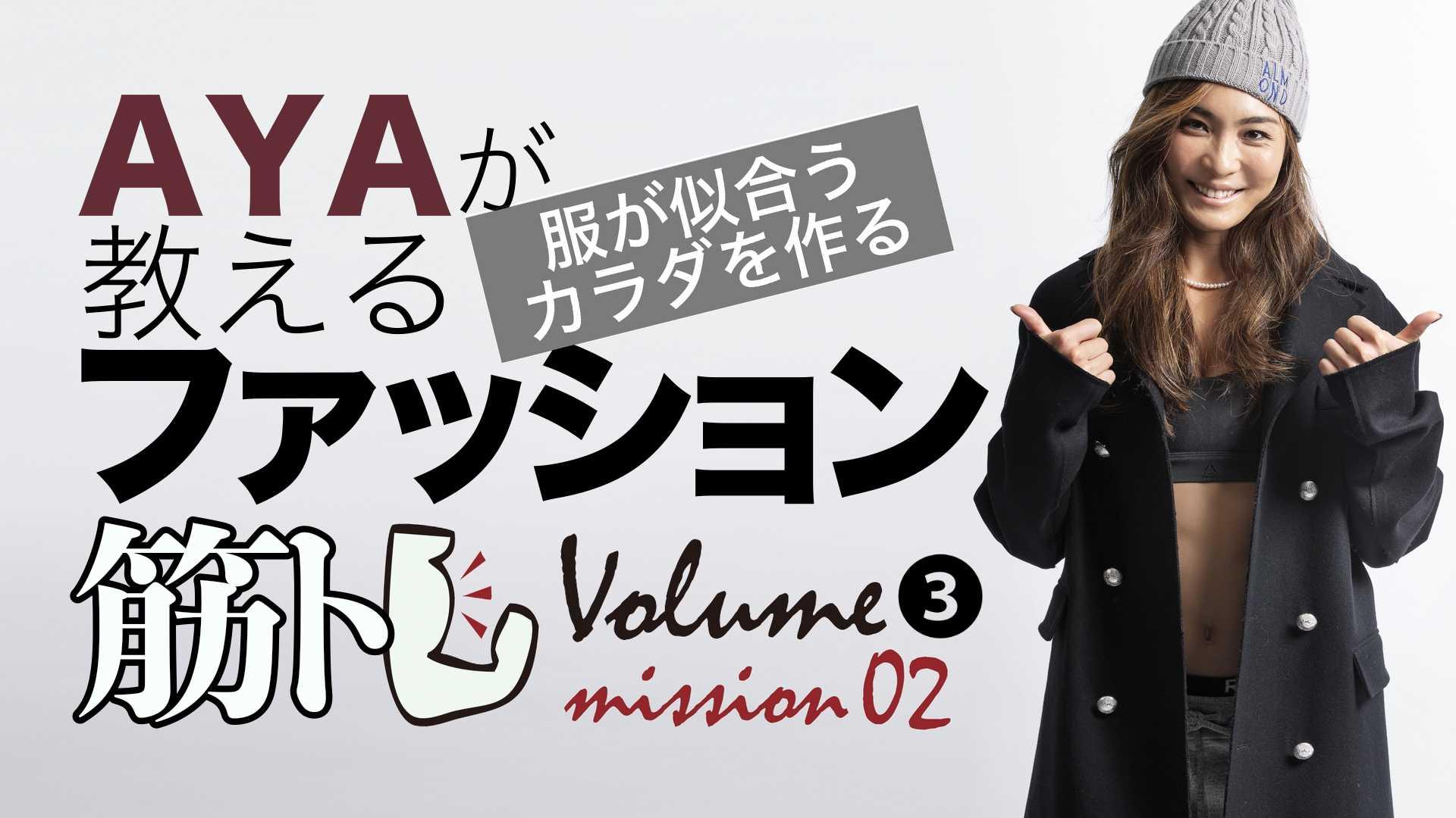 """クロスフィットトレーナー""""AYA""""が教えるデイリー筋トレ Vol.3-②"""