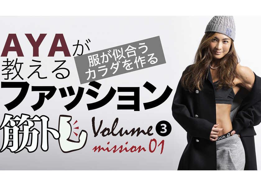 """クロスフィットトレーナー""""AYA""""が教えるデイリー筋トレ Vol.3-①"""