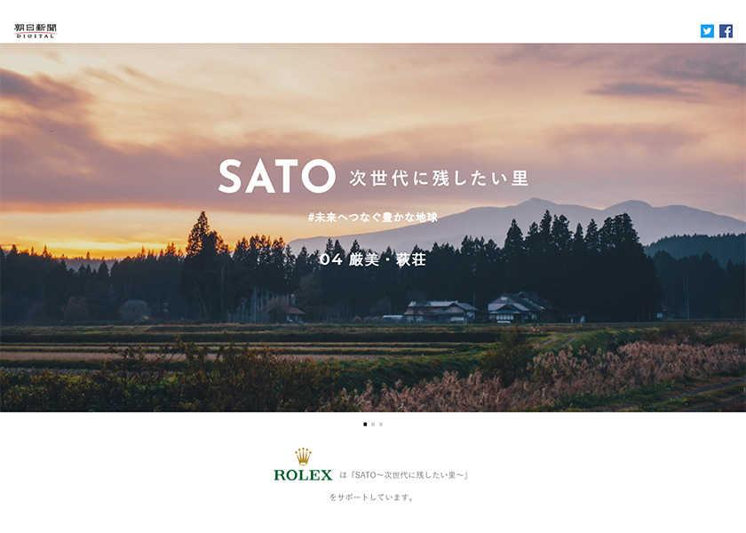 〈ロレックス〉がサポートする日本の環境プロジェクトとは?