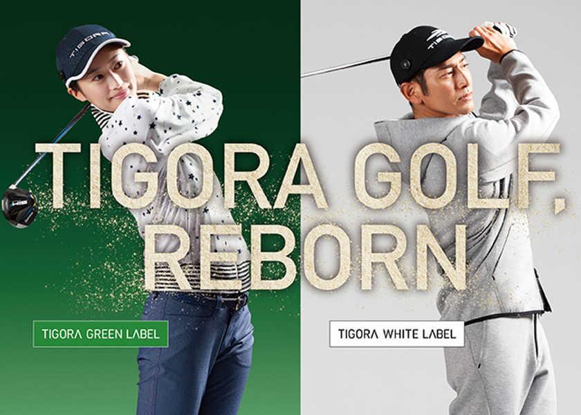 〈ティゴラ ゴルフ〉のゴルフウエアならお洒落もホールインワン!?