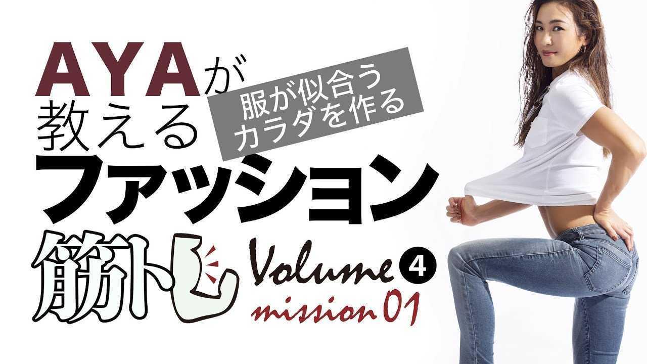"""クロスフィットトレーナー""""AYA""""が教える、デイリー筋トレ!Vol.4-① 大腿四頭筋を鍛える""""フロントラックリバースランジ"""""""