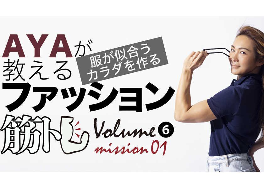 """クロスフィットトレーナー""""AYA""""が教える、デイリー筋トレ!デイリー筋トレ Vol.6-①"""