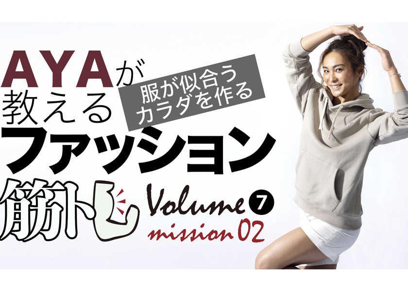 """クロスフィットトレーナー""""AYA""""が教える、デイリー筋トレ!デイリー筋トレ Vol.7-②"""