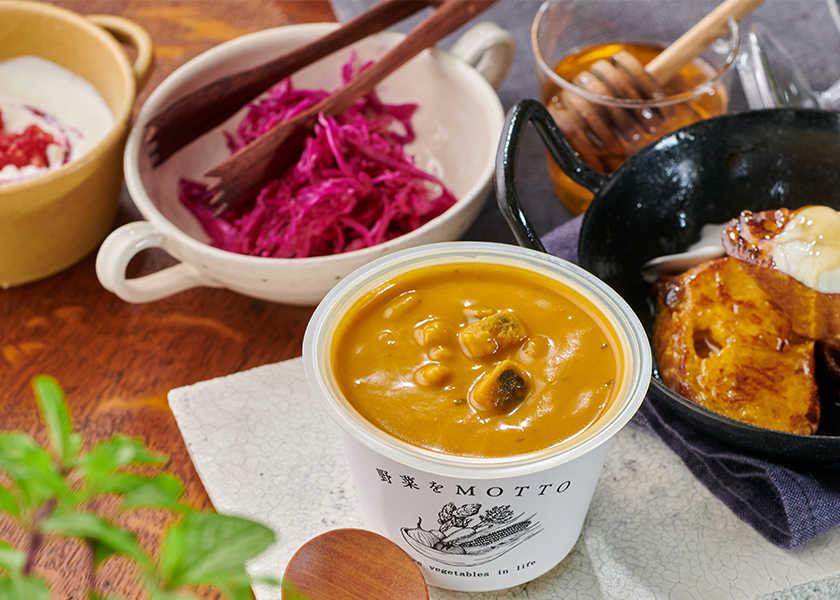 いつでも気軽に、しっかり栄養補給!具だくさんスープをお手軽サイズで。