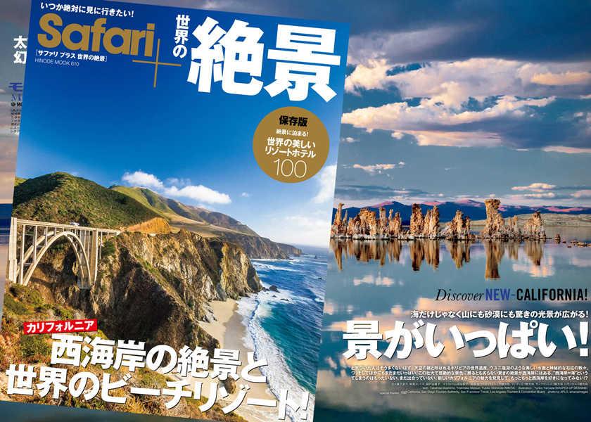 【必見!】西海岸を知り尽くした『Safari』が贈る別冊『Safari+ 世界の絶景』がついに発売!