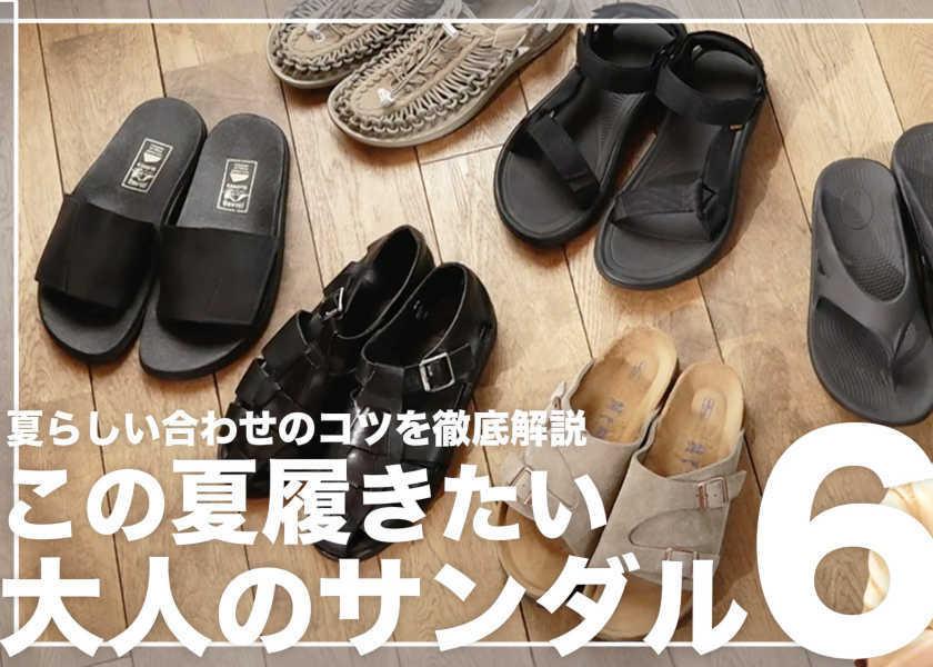 【まとめ】この夏、履きたい!大人のサンダル6選