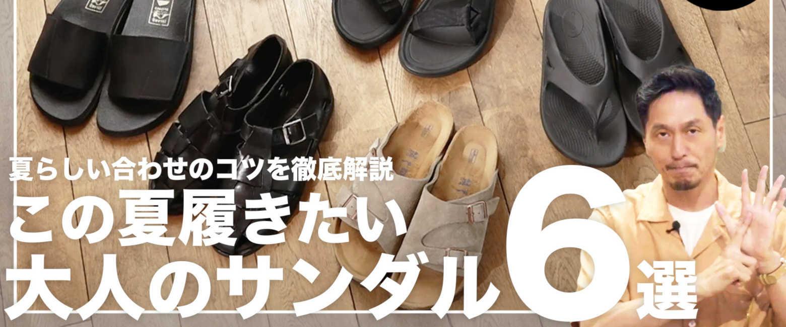 この夏、履きたい!大人のサンダル6選【ビルケンシュトック編】