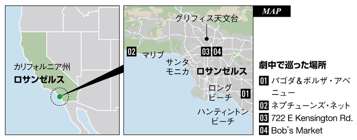 【映画を巡る旅に出よう!】ロサンゼルス ×『ワイルド・スピード』