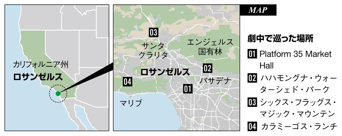 【映画を巡る旅に出よう!】ロサンゼルス ×『YESデー〜ダメって言っちゃダメな日〜』