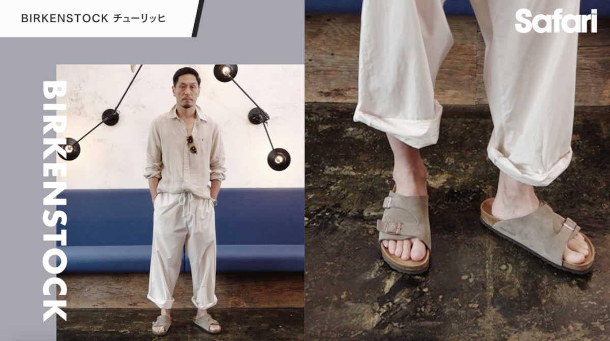 この夏、履きたい! 大人のサンダル6選【ビルケンシュトック編】
