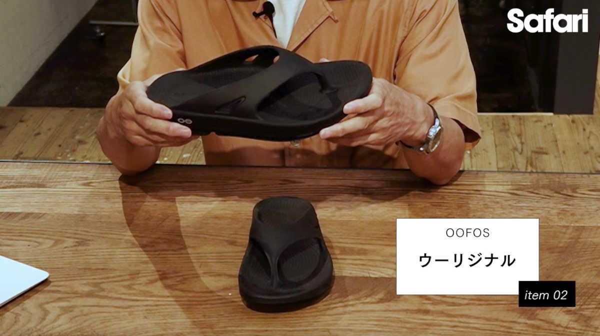 この夏、履きたい! 大人のサンダル6選【ウーフォス編】