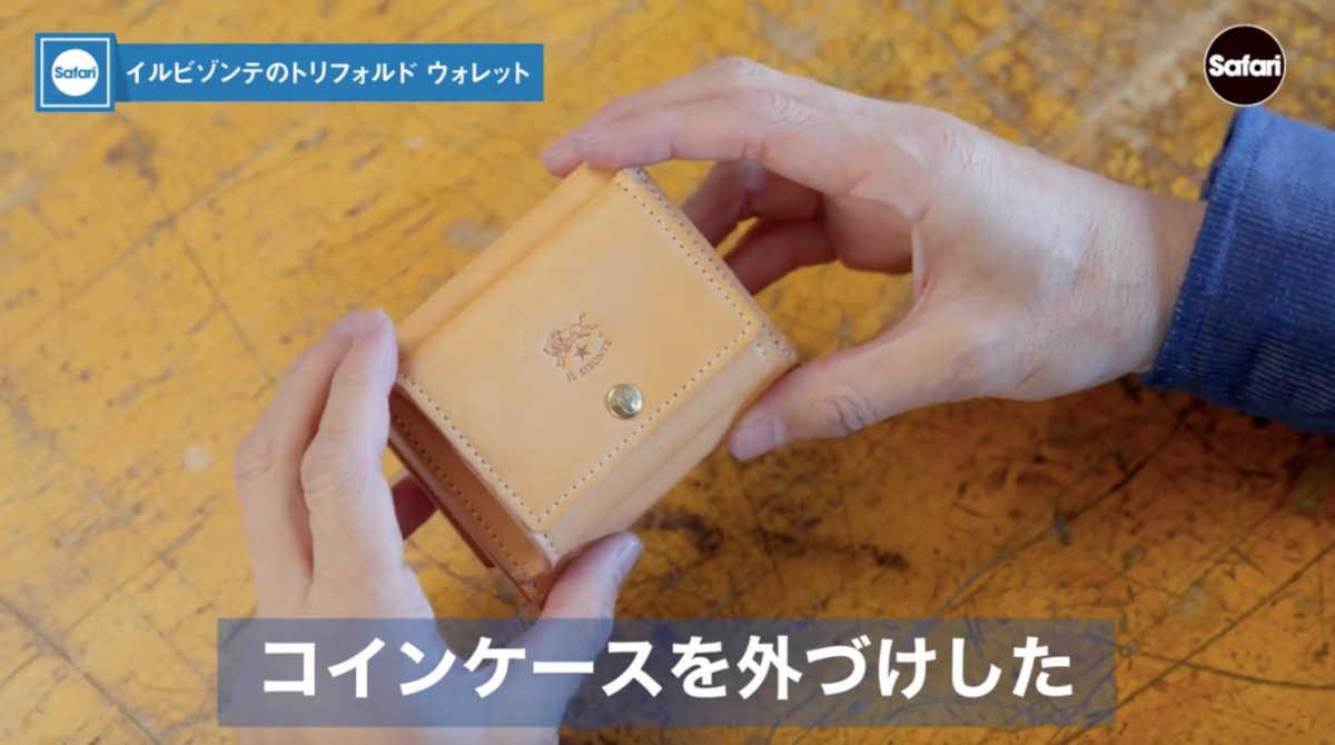 大人の小さい財布7選 chapter07 〈イル ビゾンテ〉編
