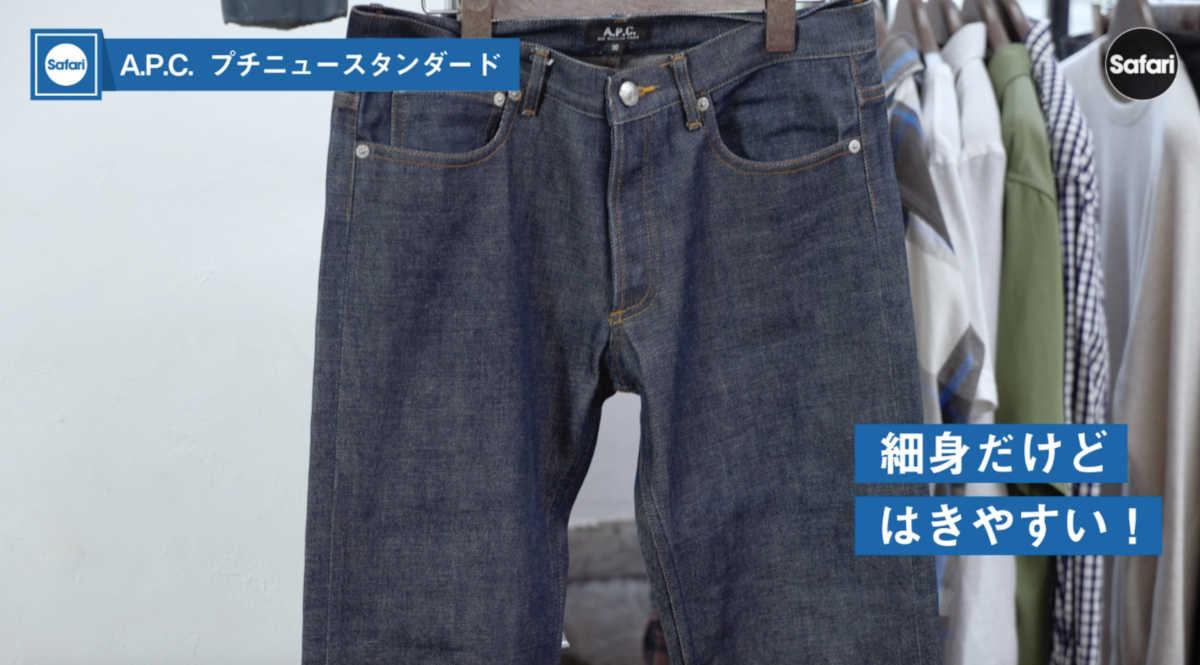 【デニム】大人のデニム、どう着こなす?〈A.P.C.〉編