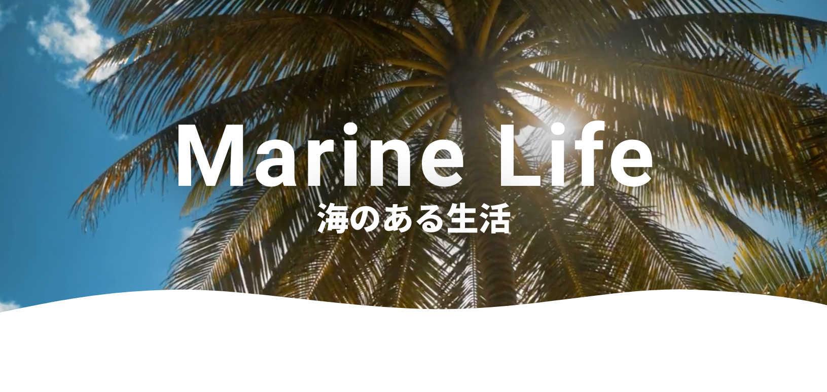Marine Life ~いつか行きたい旅~