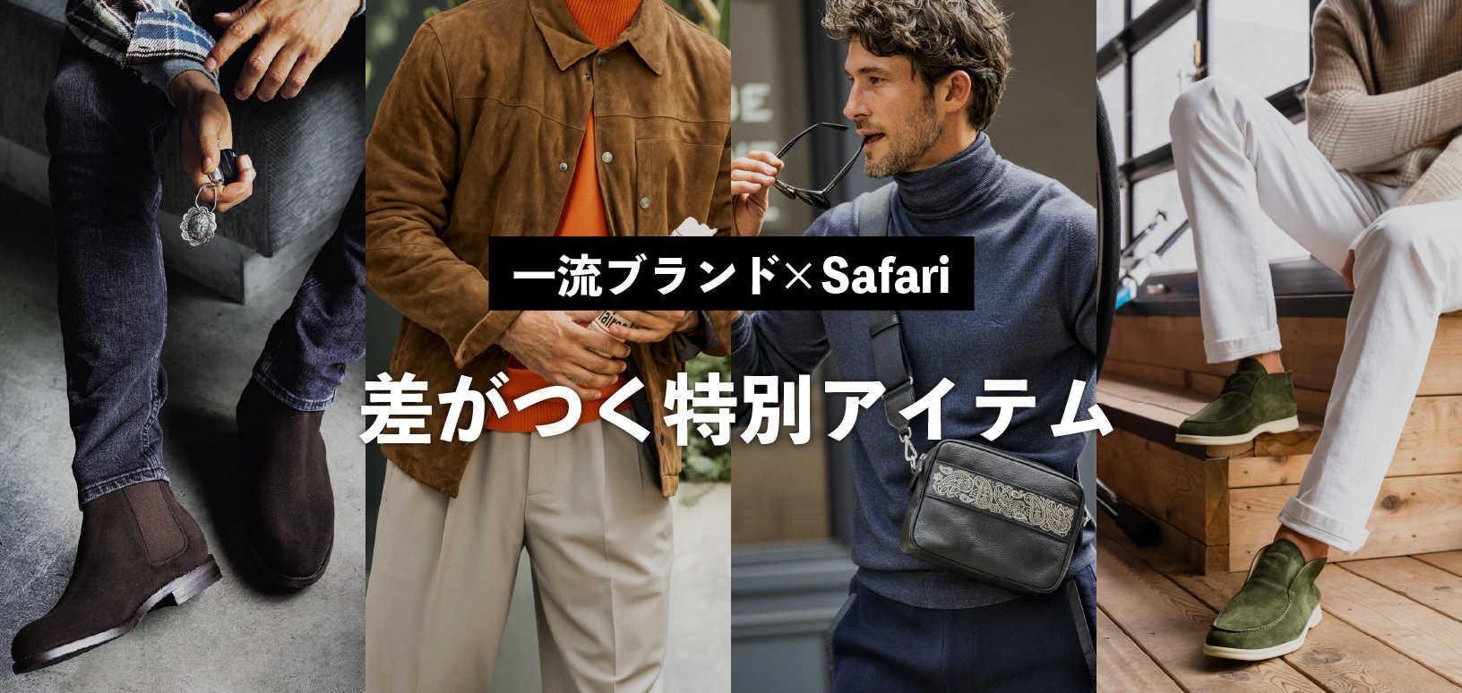 一流ブランド×Safari 差がつく特別アイテム