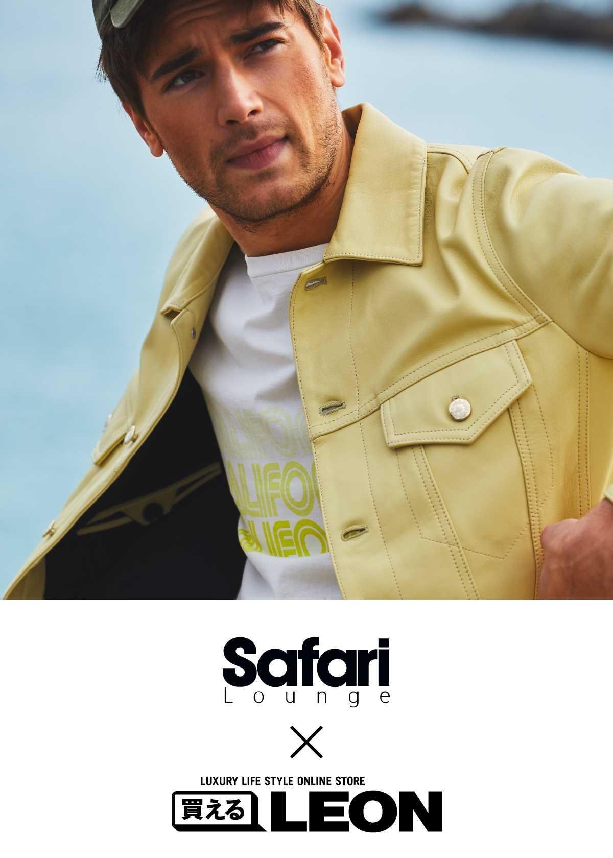 『Safari』と『LEON』が手を組んだ、 夢のコラボが実現!