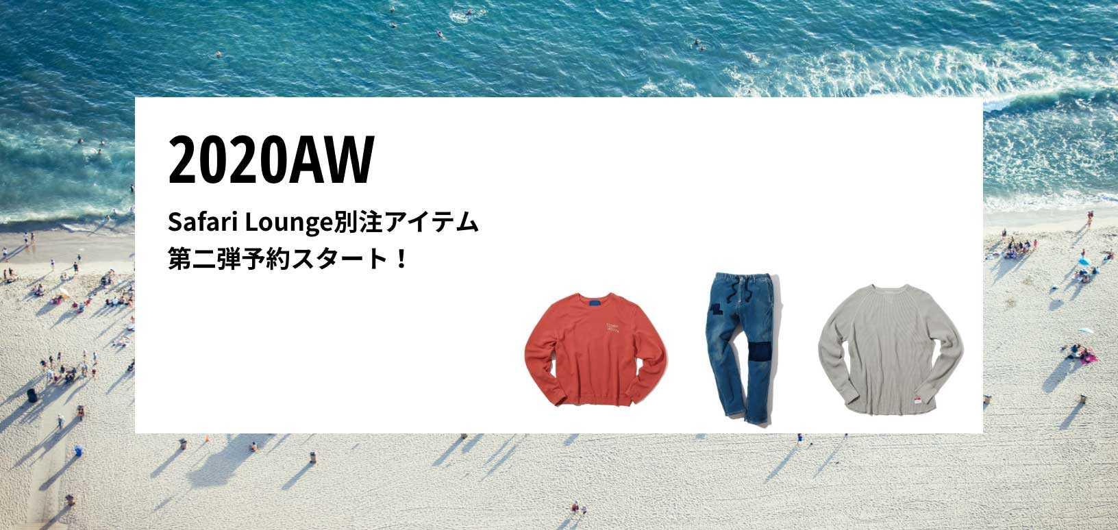 Safari Lounge別注アイテム先行予約スタート!