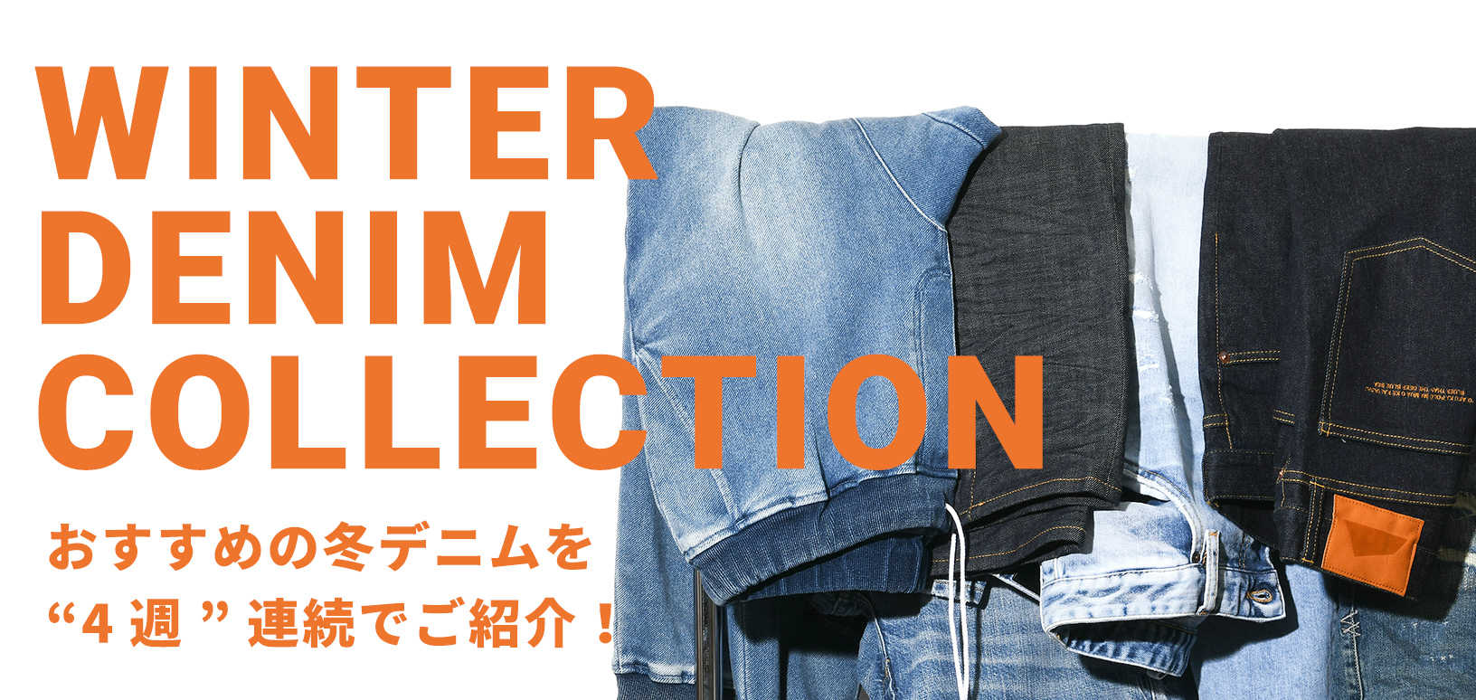 WINTER DENIM COLLECTION