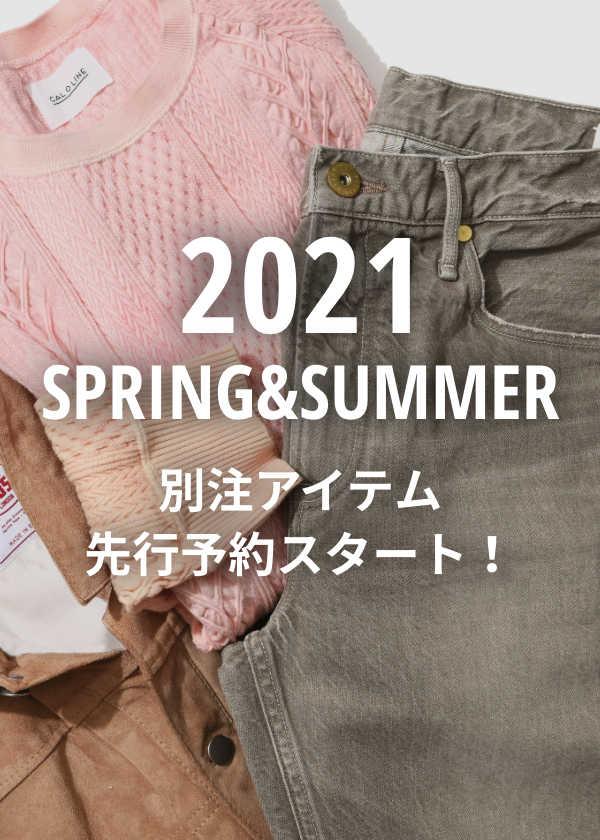 2021SPRING&SUMMER vol.2