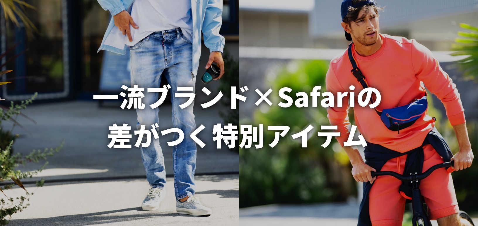一流ブランド×Safariの差がつく特別アイテム