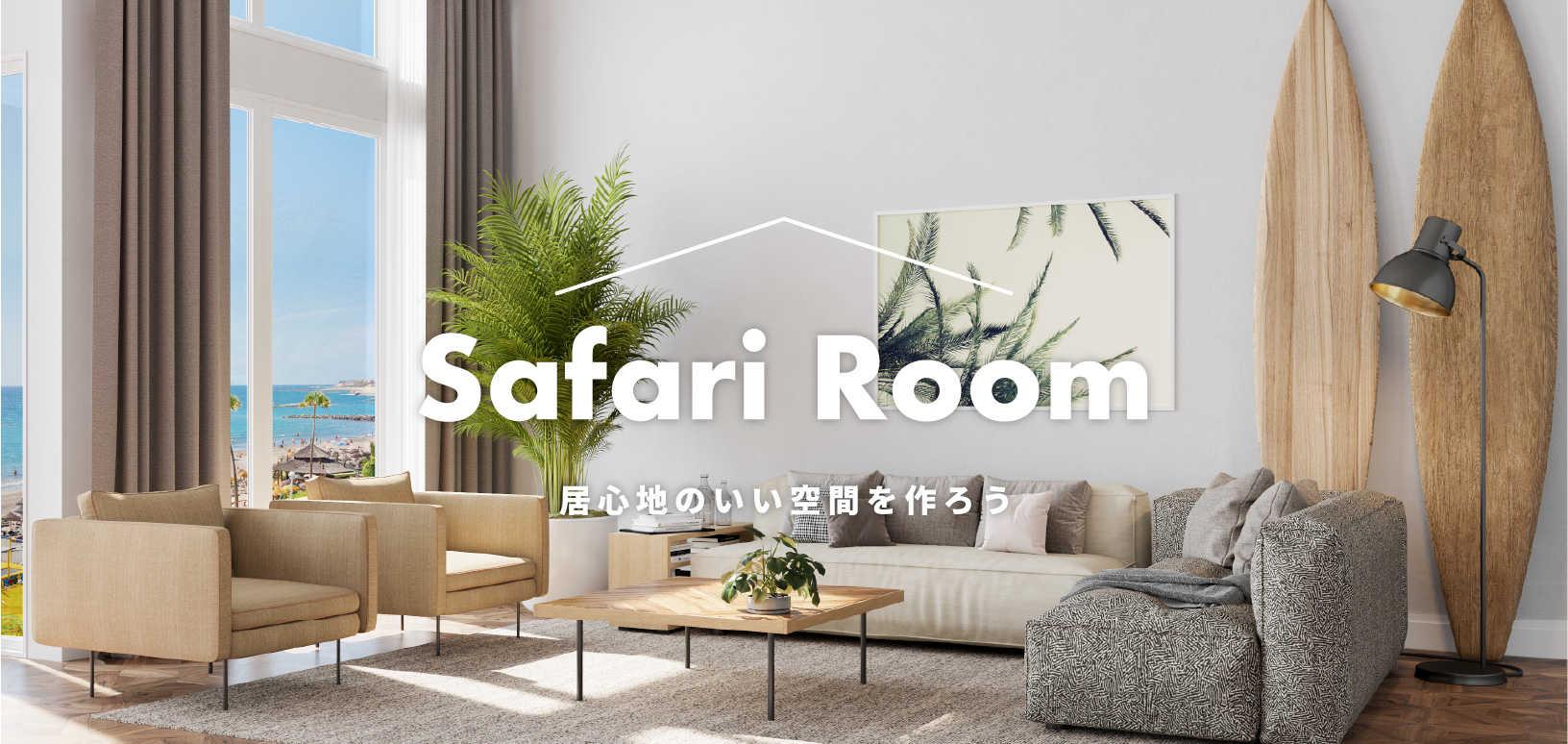 Safari Room