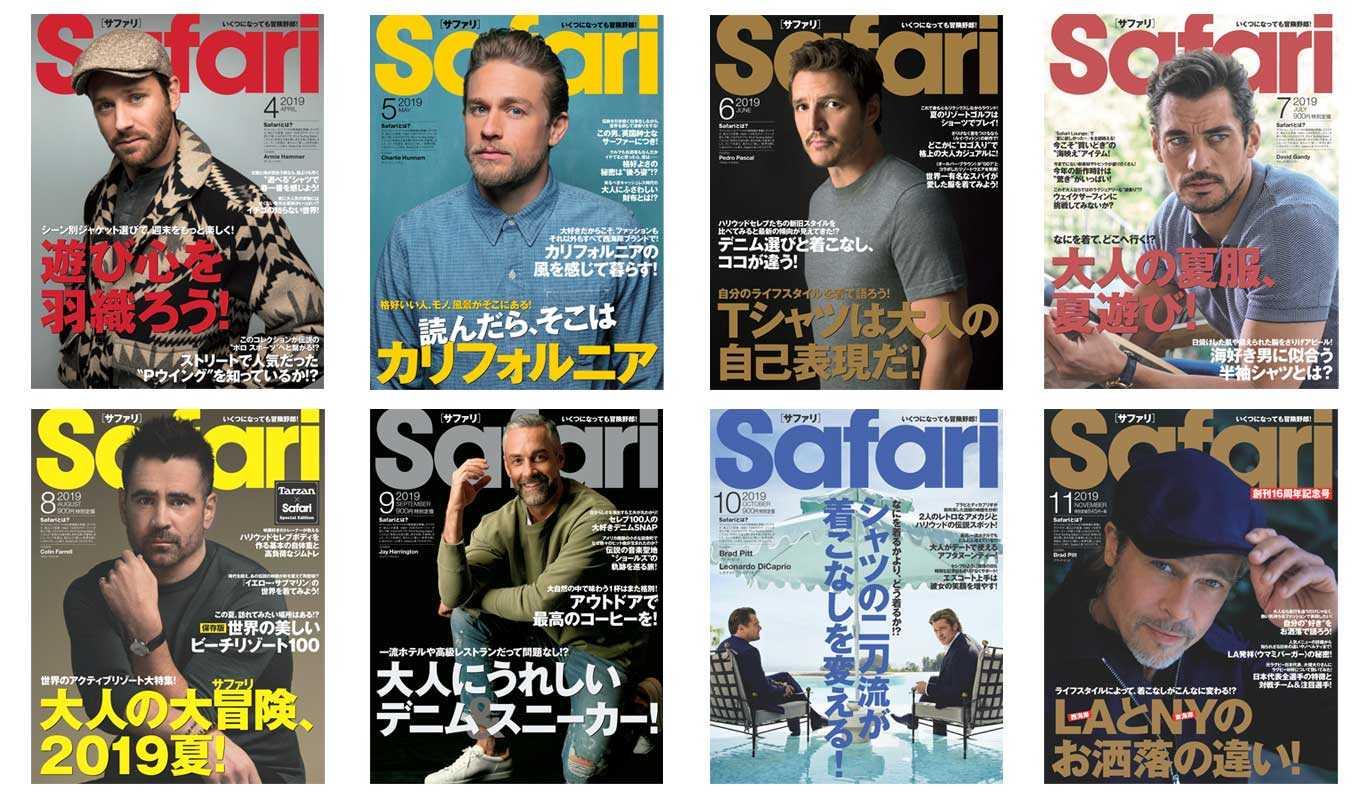 SAFARI (雑誌『Safari』)