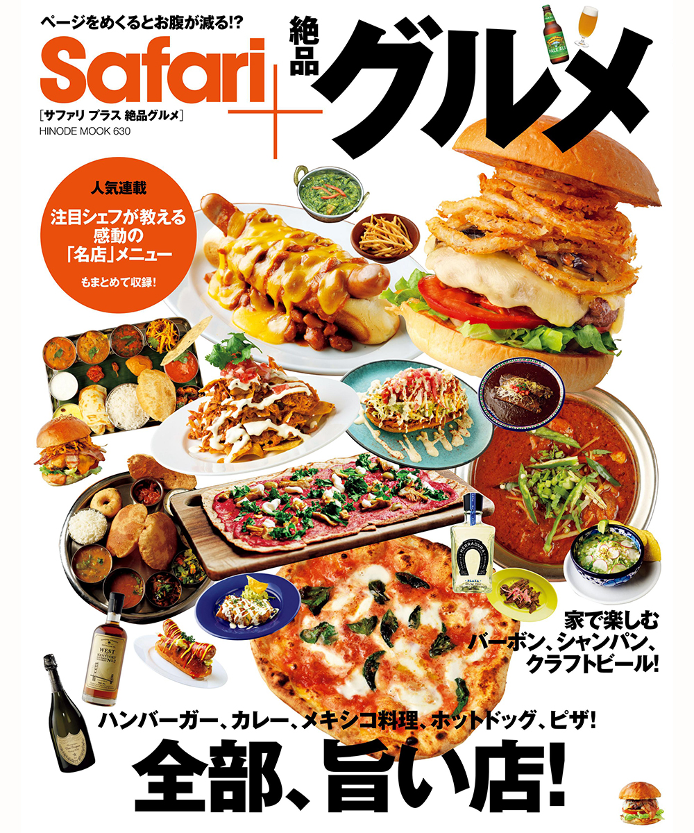 Safari+ 絶品グルメ