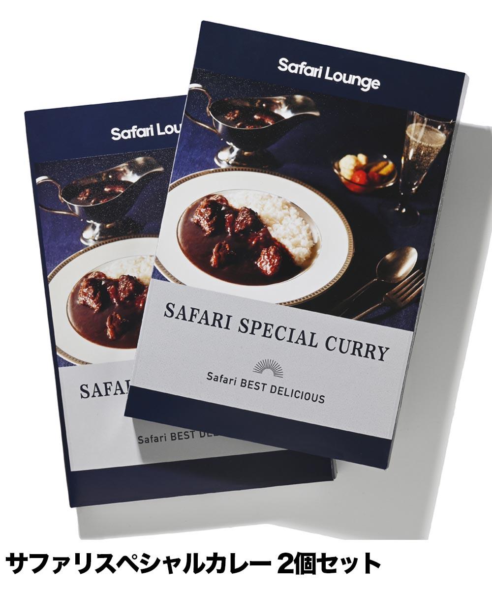 【Safari BEST DELICIOUS】サファリスペシャルカレー 2個セット