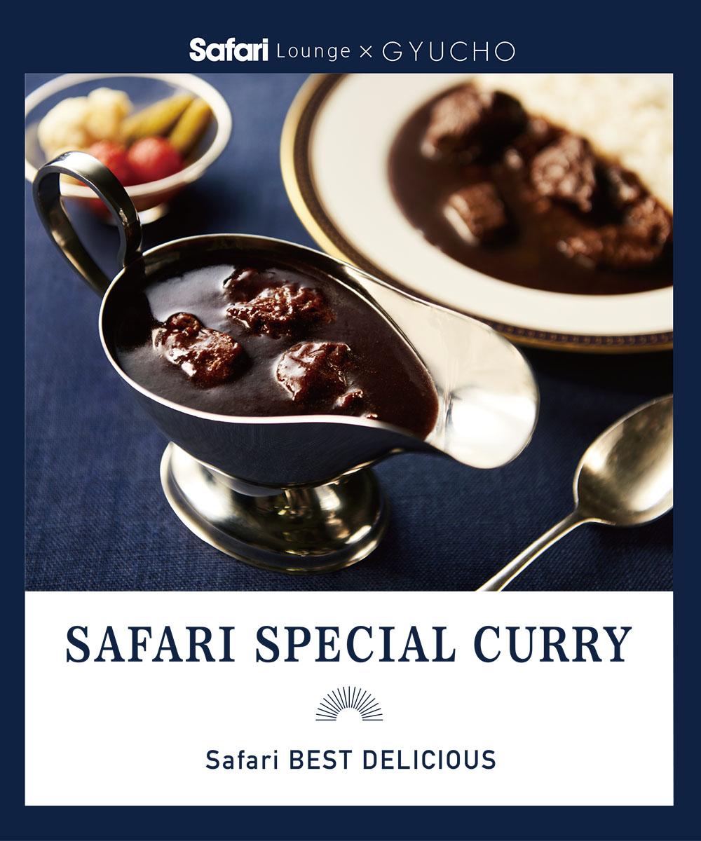 【4月下旬入荷予定Safari BEST DELICIOUS】和牛入れすぎカレー 10個セット