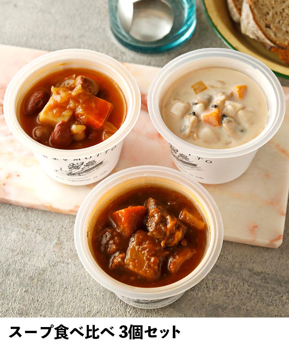 スープ食べ比べ3個セット