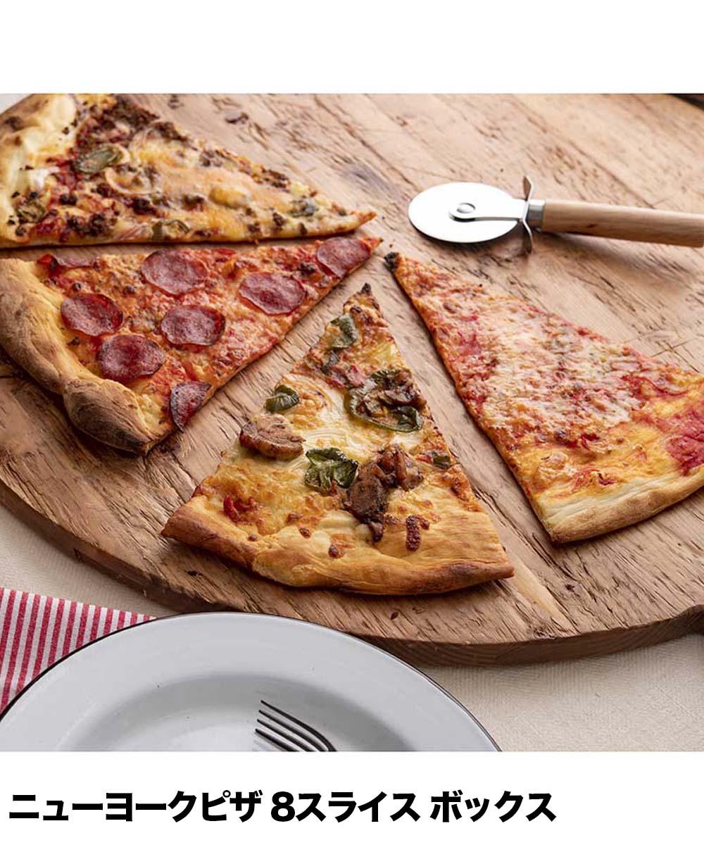 【メーカー直送】ニューヨークピザ 8スライス ボックス