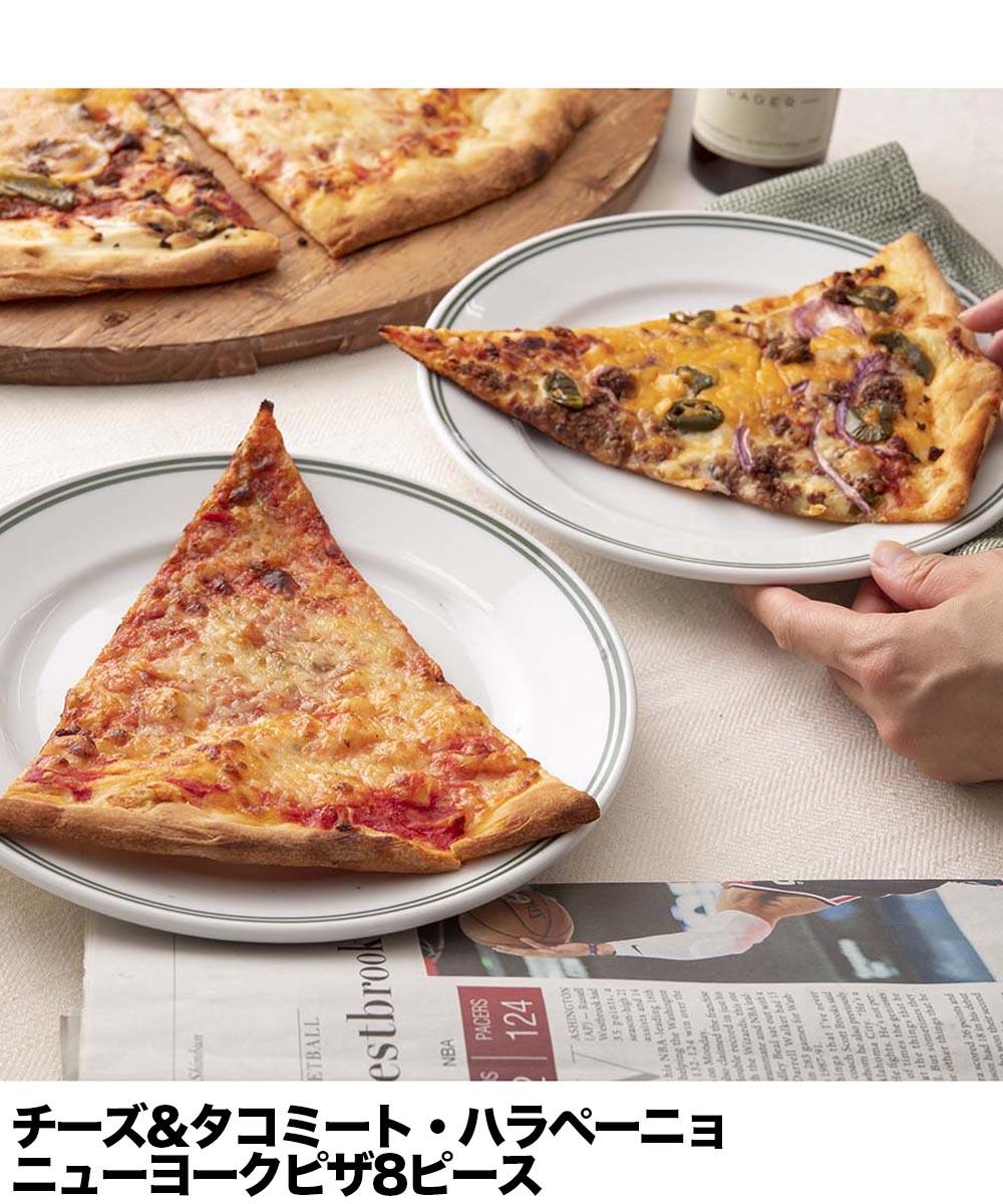【メーカー直送】チーズ&タコミート・ハラペーニョ ニューヨークピザ8ピース