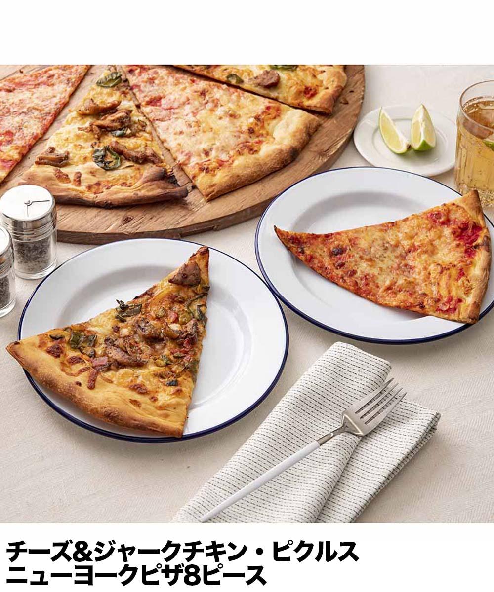 【メーカー直送】チーズ&ジャークチキン・ピクルス ニューヨークピザ8ピース
