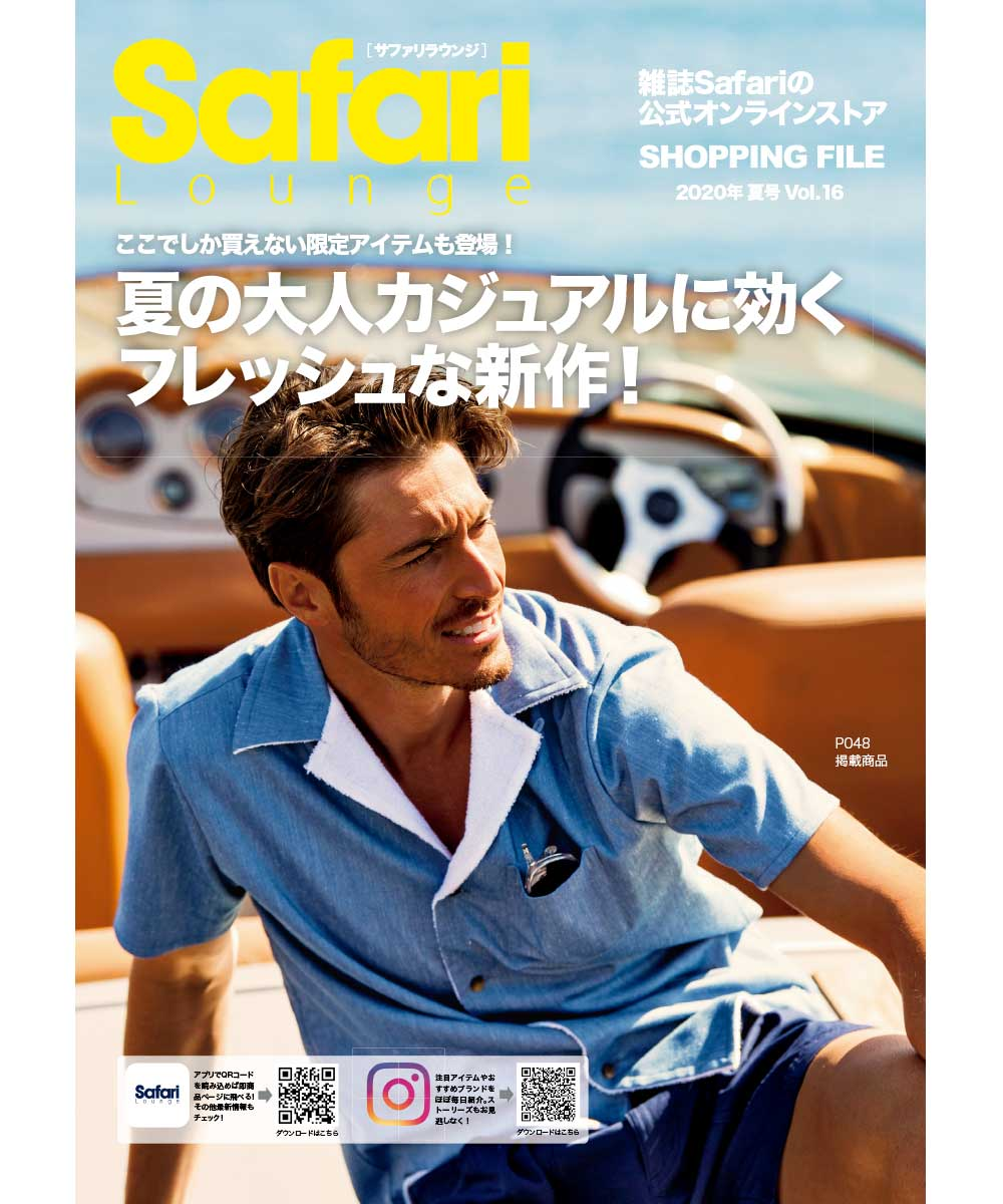 SHOPPING FILE 2020年 夏号 Vol.16