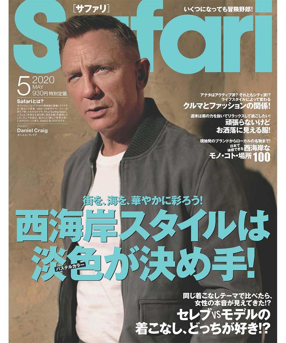 Safari 5月号2020年