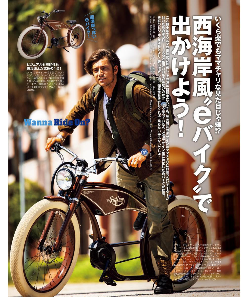 """【メーカー直送】""""The Ruffian""""電動アシスト自転車"""