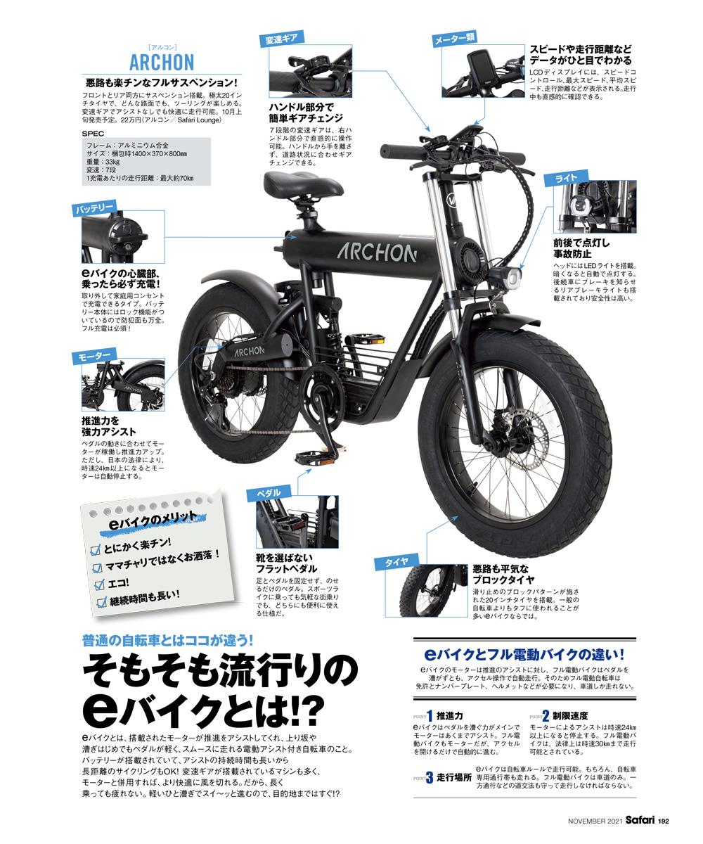 """【メーカー直送】""""ARCN-A02JP""""電動アシスト自転車"""