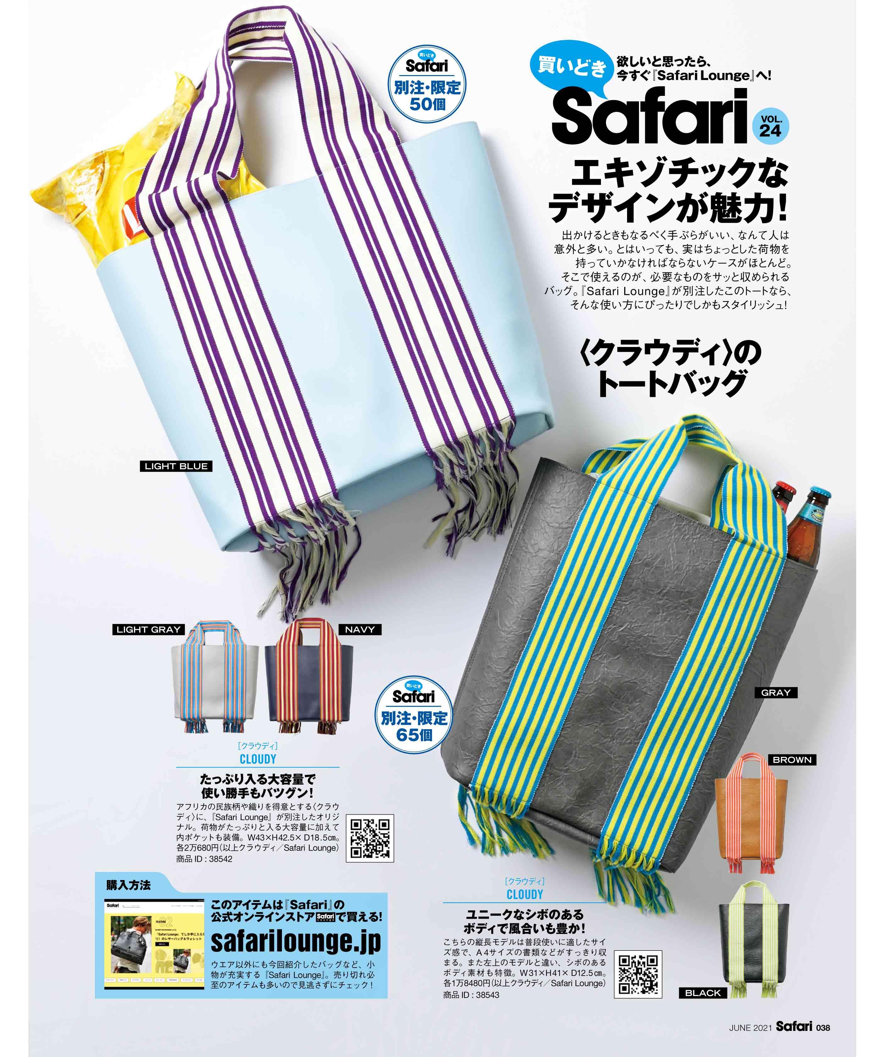 【別注・限定商品】フリンジトートバッグ(大)