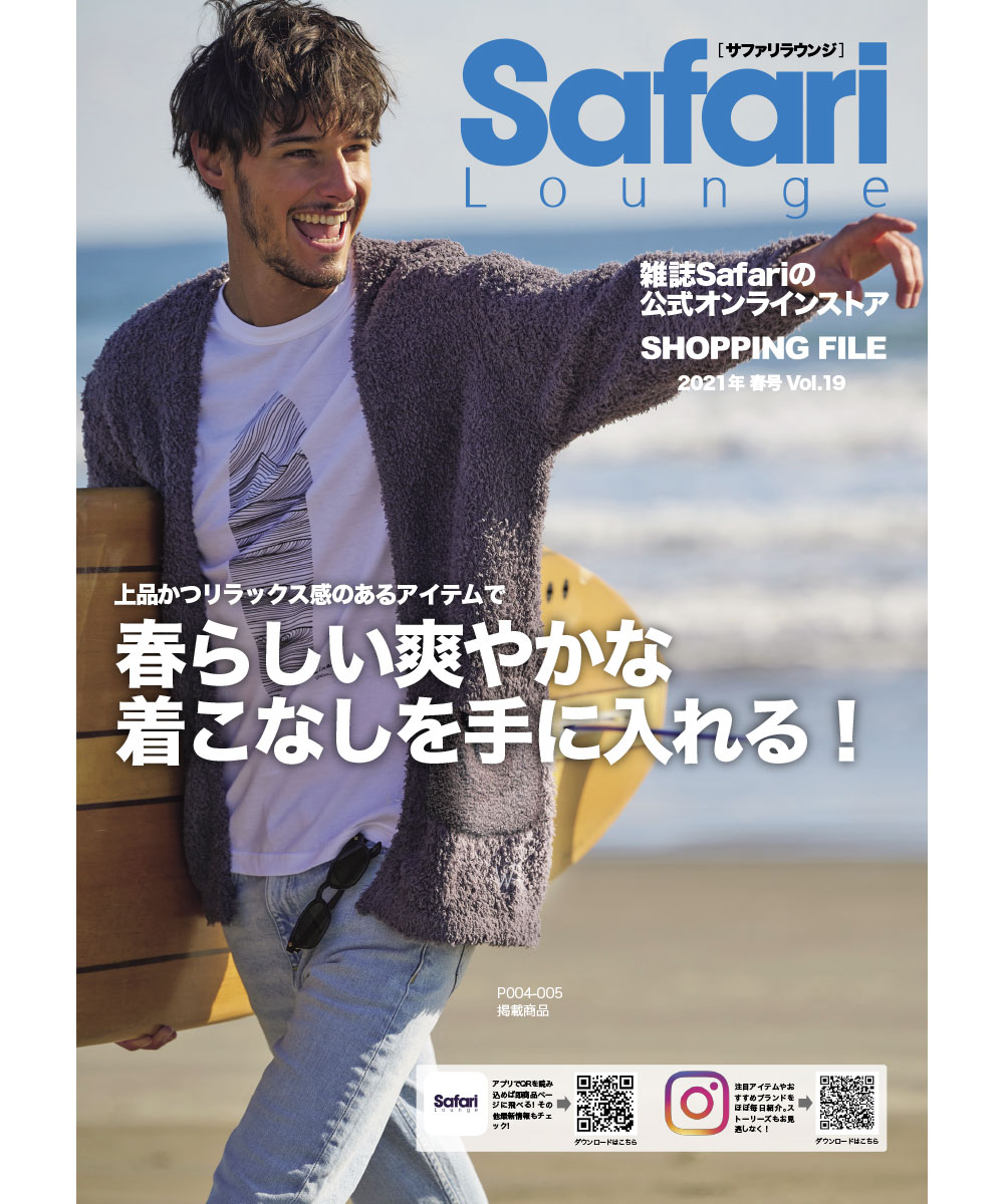 SHOPPING FILE 2021年 春号 Vol.19