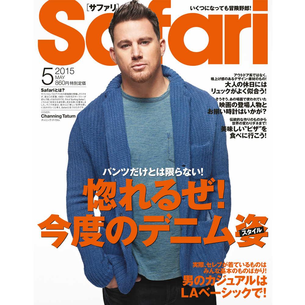 Safari 5月号2015年