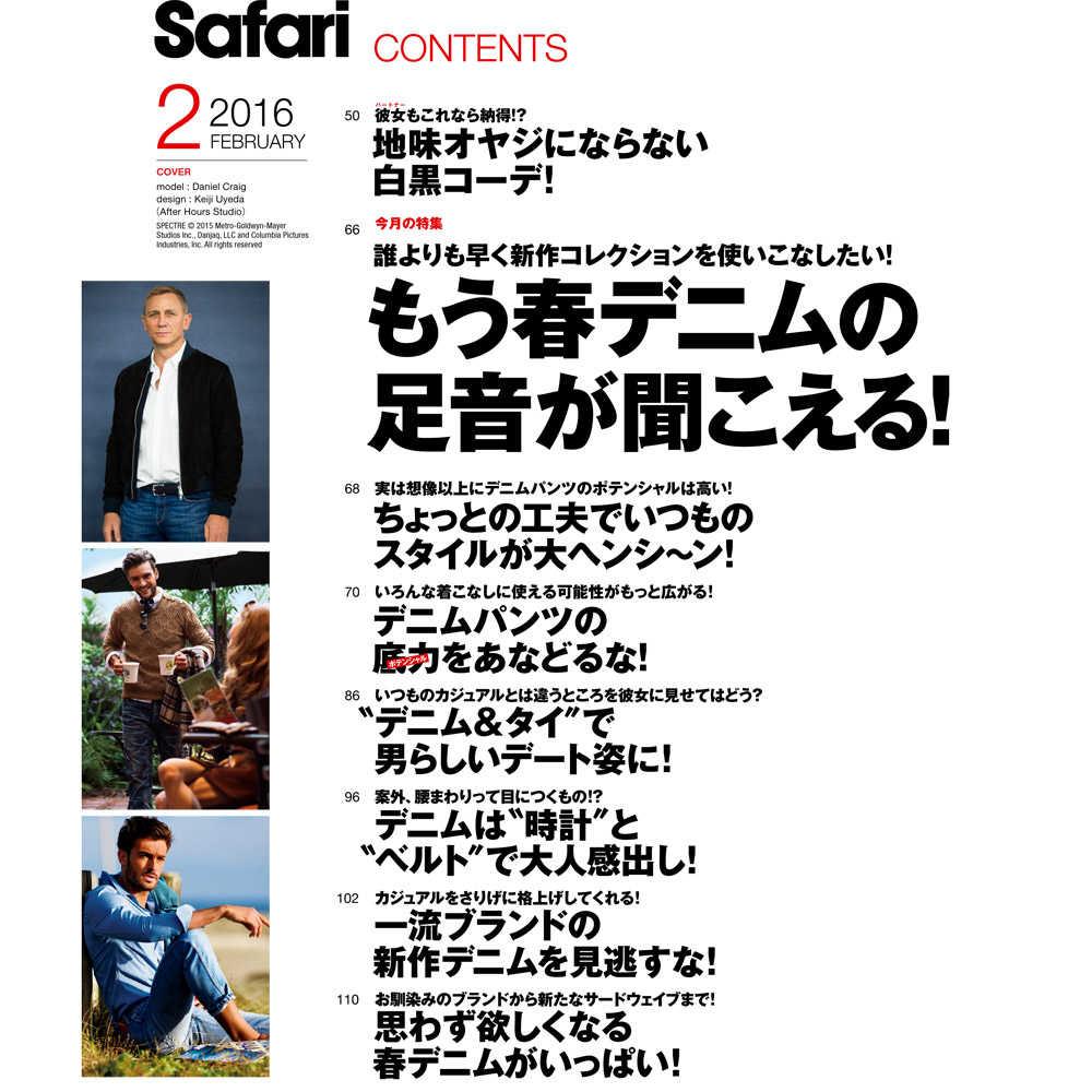 Safari 2月号2016年